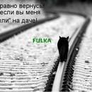 fulka