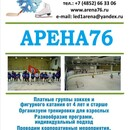 Arena76