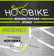 """Веломастерская """"Хофобайк"""""""
