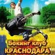 Бокинг клуб - Краснодар Energy