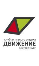 """Клуб активного отдыха """"Движение"""""""