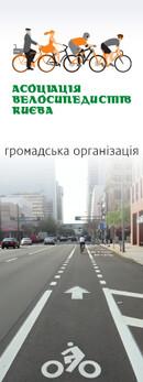 Асоціація велосипедистів Києва