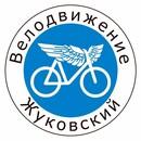 Велодвижение Жуковский
