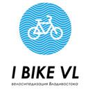 Велосипедизация Владивостока