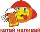 Катай Наливай