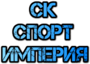 "СК ""Спорт Империя"""