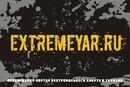 eXtremeYar.ru