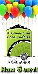 КамВелКом (КВК) - Камчатская Велосипедная Компания