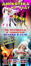 """Ночное катание на коньках в СК """"Медведково"""""""