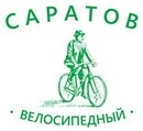 Саратов велосипедный