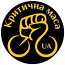 Критична Маса Україна