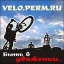 ВелоПермь
