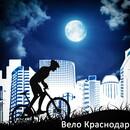 Вело Краснодар