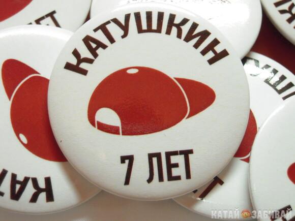http://katushkin.ru/imgcache2/photo-580x350/7f/b0/ec32869bbb2991fdad5e2883ac42-285064.jpg
