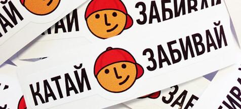 5 наклеек с логотипом