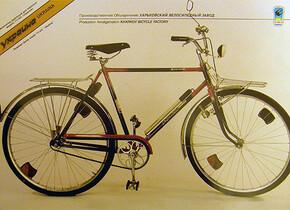 Велосипед СССР Украина
